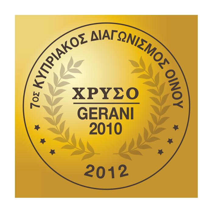 Kalamos Gerani Award